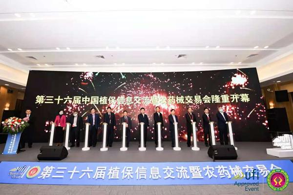 第三十六届中国植保双交会在重庆国际博览中心盛大开幕